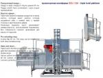 транспортные платформы sc20 / transport platform sc20