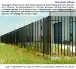 заборы фасадные / facade fence