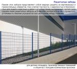 заборы решетчатые / gitter fence