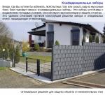 заборы приватные закрытые / privacy fence