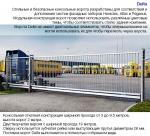 ворота раздвижные Delta / sliding gates Delta
