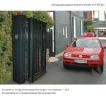 ворота складывающиеся sGate / gate folding sGate
