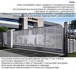 ворота раздвижные iGate / sliding gates iGate