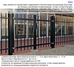 Ворота распашные Euro / Euro swing gate