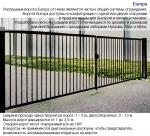 Ворота распашные Europa / Europa swing gate