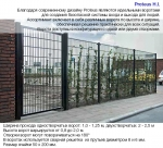 ворота распашные Prtoteus / Proteus swing gate