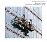 Стационарная подвесная люлька на консолях / Стаціонарна підвісна люлька на консолях