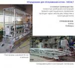 Підвісні системи у котлах / Подвесные люльки в энергетических котлах
