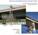 Підвісна система на мосту / Подвесные люльки на мостах