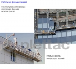Фасадні пристрої постійного доступу / Стационарные системы обслуживания фасадов