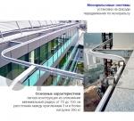 підвісна система на монорейках / Подвесная система на монорельсе