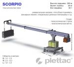 Стационарная мачтовая машина Scorpio с подвесной люлькой / Стаціонарна щоглова машина Scorpio з підвісною люлькою