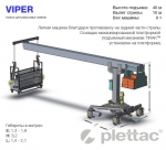 Стационарная мачтовая машина Viper с подвесной люлькой / Стаціонарна щоглова машина Viper з підвісною люлькою