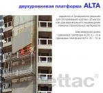 Стационарная подвесная платформа Alta-Double / Стаціонарна підвісна платформа Alta-Double