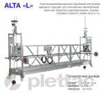Стационарная подвесная платформа Alta-L / Стаціонарна підвісна платформа Alta-L
