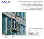 Подвесное рабочее место Solo / Підвісне робоче місце Solo
