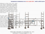 scaffolding Rapido assco