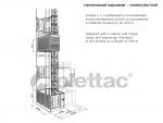 строительные подъемники sc1532-2032 / construction hoists sc1532-2032