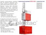 строительные подъемники wega / construction hoists Wega