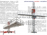 мачтовая рабочая платформа / mast work platform