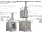 промышленные подъемники / industrial hoists