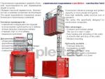 строительные подъемники / construction hoists