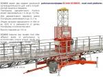 мачтовая рабочая платформа sc4000 / mast work platform sc4000