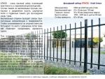 athos fence