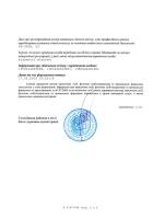 регистрационные документы Плеттак
