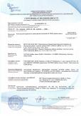 сертификат на леса строительные plettac assco