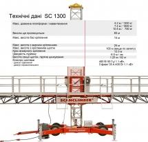 оренда будівельного підйомника SC 1300