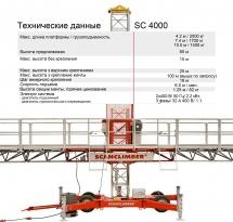 аренда строительного подъемника SC 4000