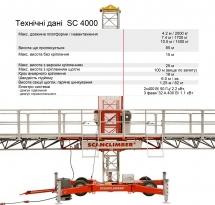 оренда будівельного підіймача SC 4000