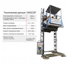 аренда подъемника мачтового ZP 2000