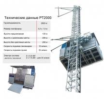 аренда строительного подъемника PT 2000